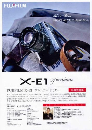 フジX-E1セミナー1