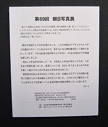富士フォトサロン2