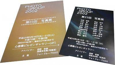PHOTO GROUP2002-2
