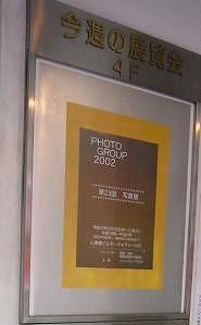 PHOTO GROUP2002