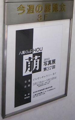 八尾クラブHOU(萠)