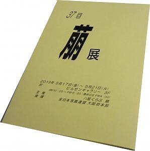 八尾クラブHOU(萠)2