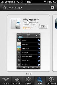 PWS Manager