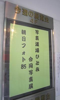 ひとみ展朝日フォト852