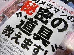 日本カメラ43