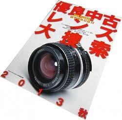 日本カメラ付録