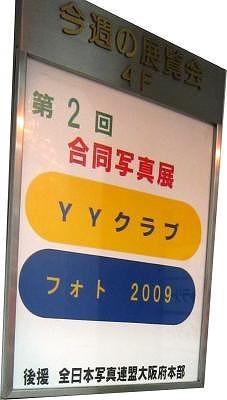 フォト2009 YYクラブ 合同写真展4
