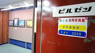 フォト2009 YYクラブ 合同写真展2