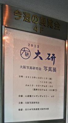大阪写真研究会3