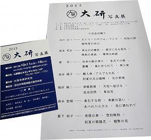 大阪写真研究会4