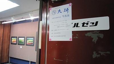 大阪写真研究会
