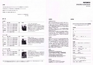 ピクトリコフォトコン5