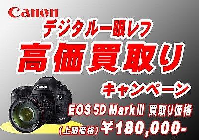 EOS5D MARK3 高価買取りのコピー