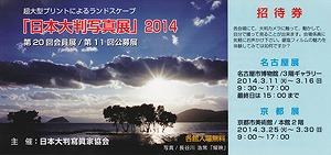日本大判写真展1