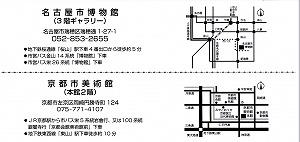 日本大判写真展2
