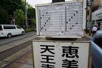 阪堺電車時刻表1