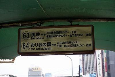 大阪市バス1