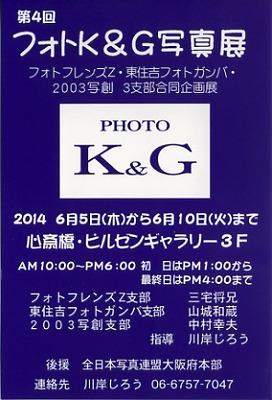 フォトK&G写真展