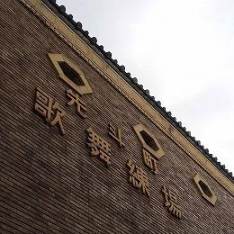 先斗町 歌舞練場