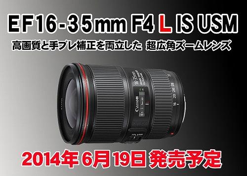 EF16-35/4LIS