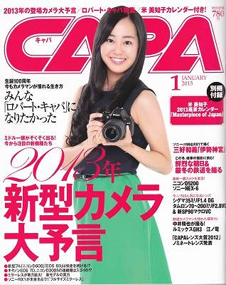 CAPA_20121222113257.jpg