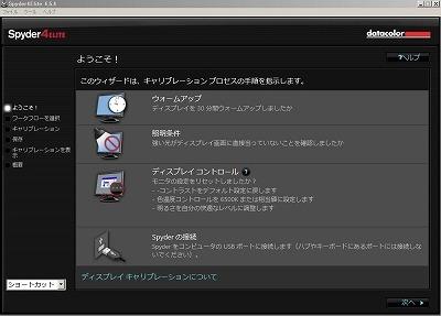 Spyder4ELITE-3.jpg