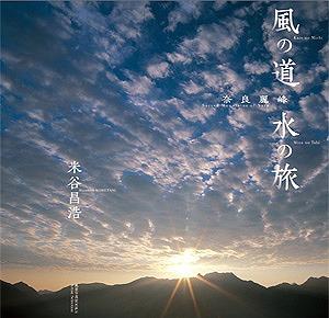 米谷さん写真集201011