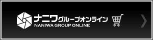 ナニワグループオンライン