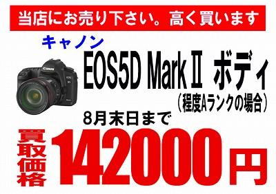 買取EOS 5DMark2-2