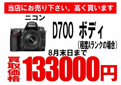 買取d700-2