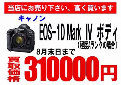 買取EOS 1d MK4-2