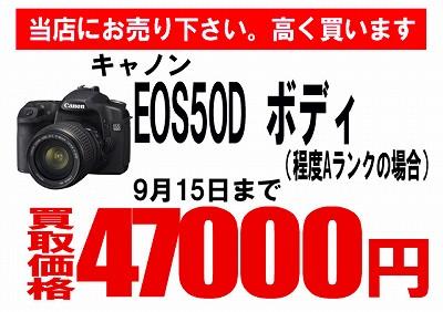 買取EOS 50Dのコピー