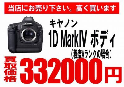 買取C1DMARK4ブログ0513のコピー