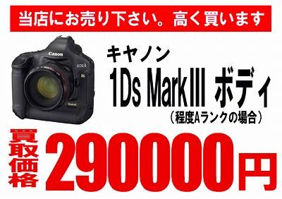 買取C1DSMARK3ブログ0513のコピー