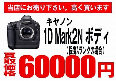 買取C1DMARK2ブログ0513のコピー