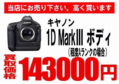買取C1DMARK3ブログ0513のコピー