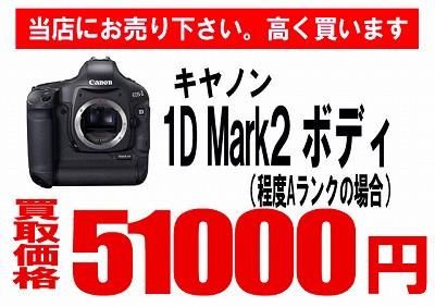 買取C1DMARK2 ブログ0513のコピー