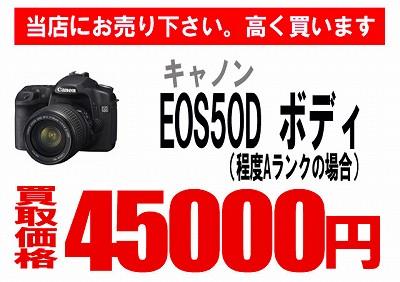 買取EOS 50D-ブログ0513のコピー