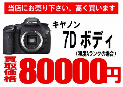 買取C7Dブログ0513のコピー