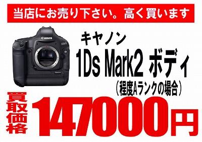 買取C1DsMARK2 ブログ0513のコピー