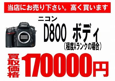 買取d800のコピー