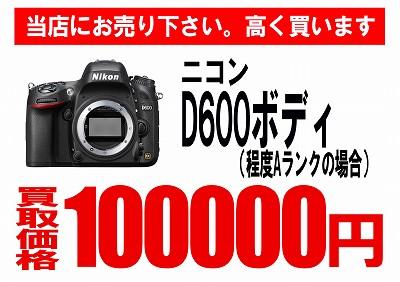 買取D600のコピー
