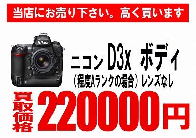 買取d3Xのコピー