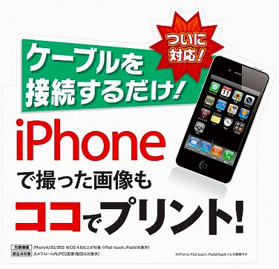 iphone02_.jpg