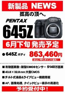 645Zのコピー