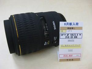 シグマ AF105/2.8マクロ