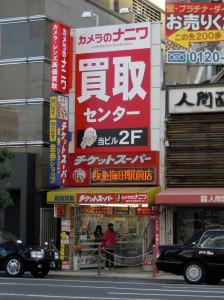 梅田買取センター店舗外観