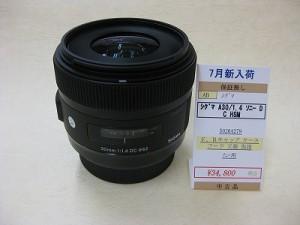 シグマ A30/1.4DCソニー用