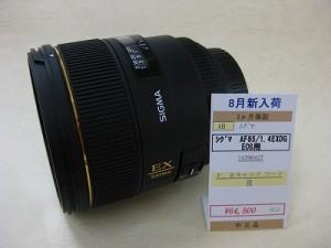 シグマ AF85/1.4EXDG HSM EOS用