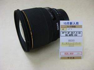 シグマ AF24/1.8EXDG ニコン用